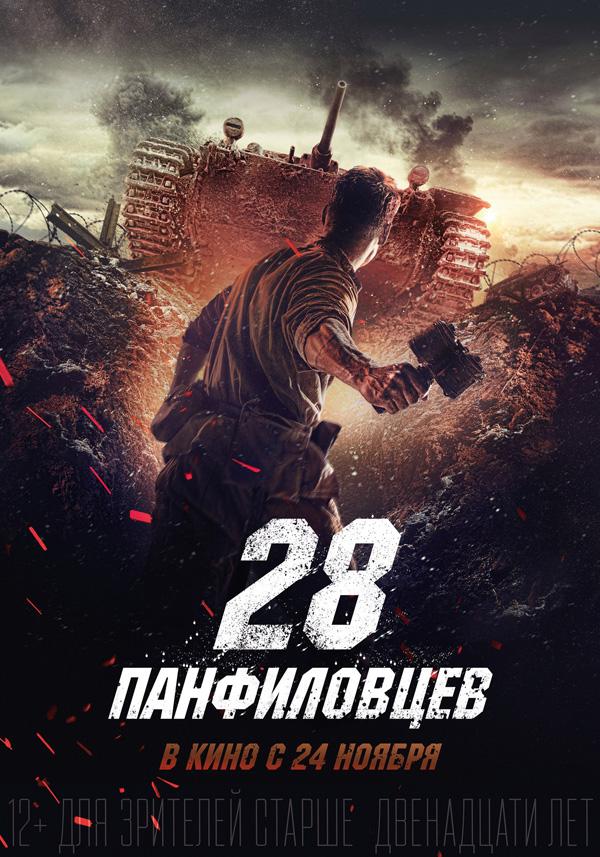 «Двадцать Восемь Панфиловцев 2014 Смотреть Онлайн» — 2006