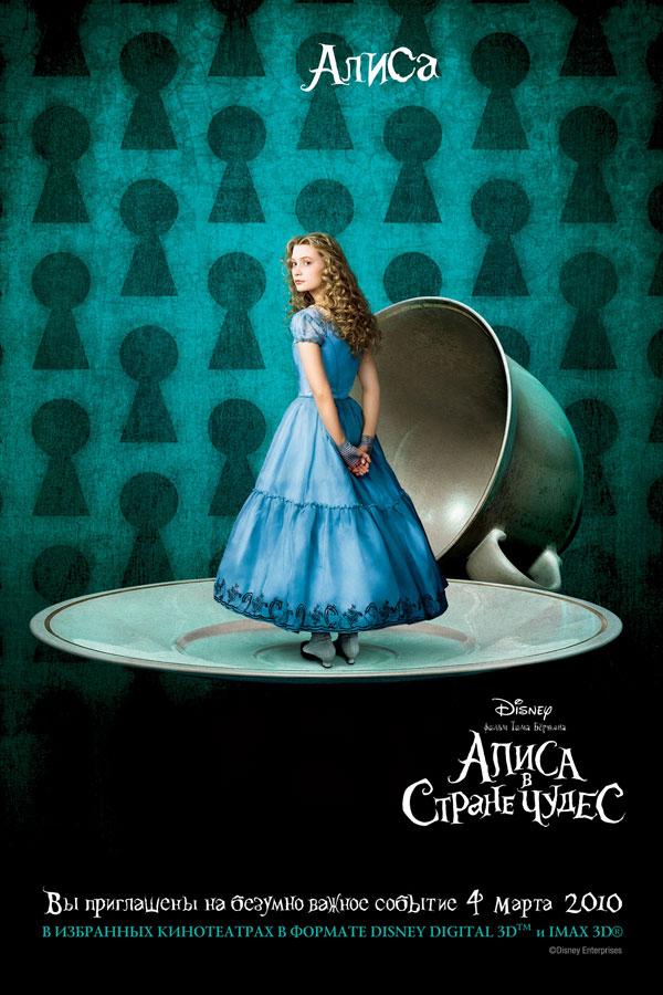 Алиса в стране чудес постеры