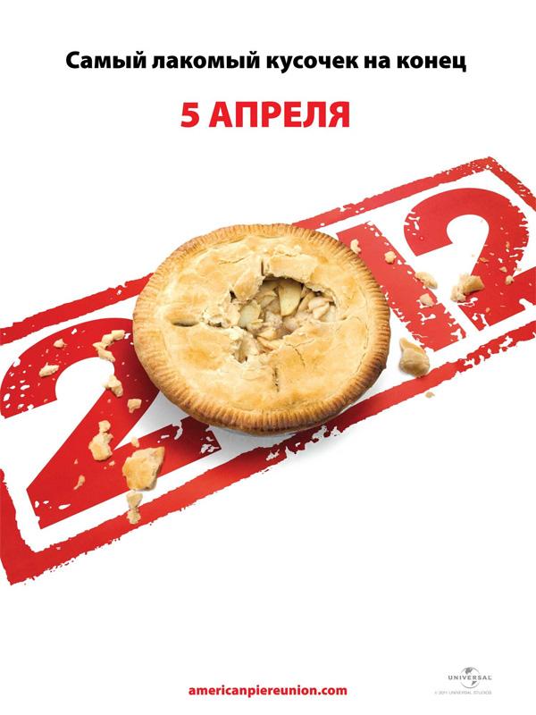 Бесподобная Мена Сувари – Американский Пирог: Все В Сборе (2012)