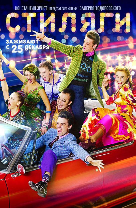 «Белоснежка И Охотник 2» — 2016