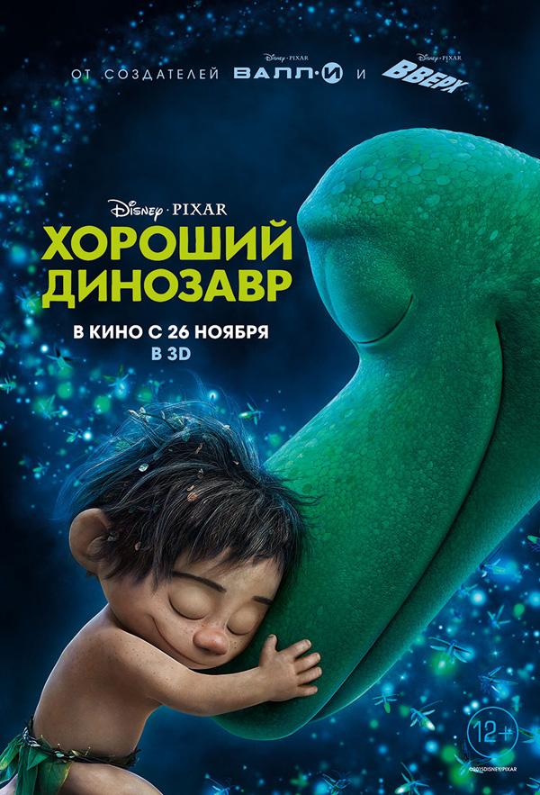 Хороший динозавр 2015 - Андрей Гаврилов