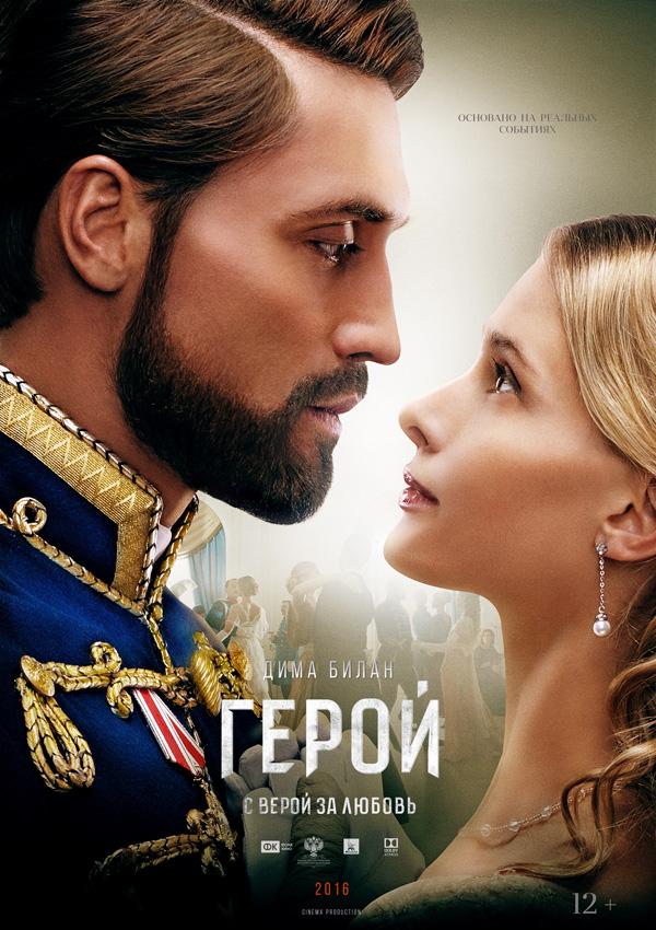 «Актёры Фильма Герой» — 2002