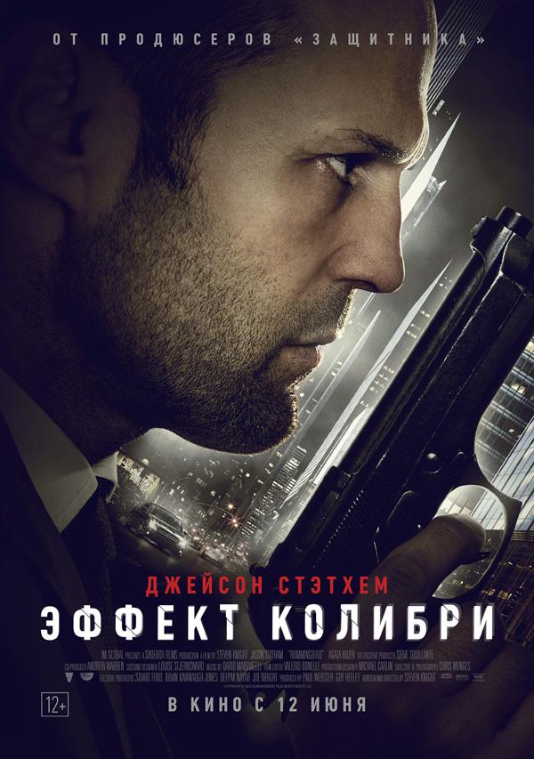 ������ ������� (2013) - �������� ������ � HD