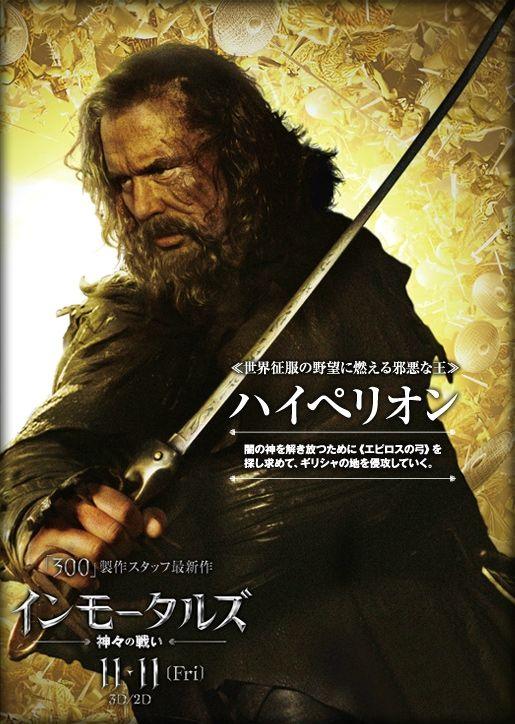 «Бессмертный Воин Фильм» — 2001
