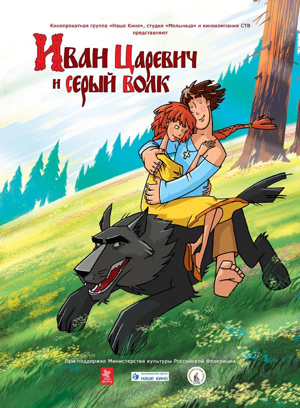 Иван царевич и серый волк добавлен 2