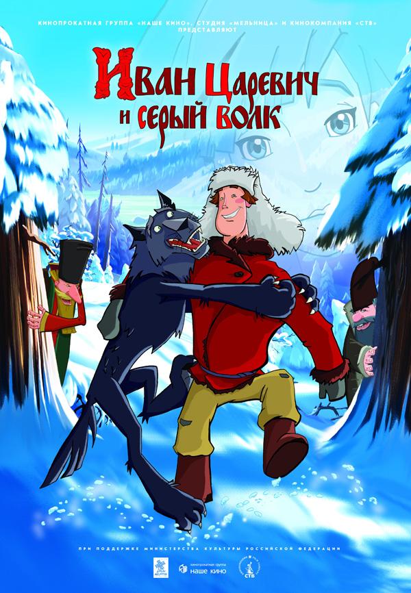 Иван царевич и серый волк постеры