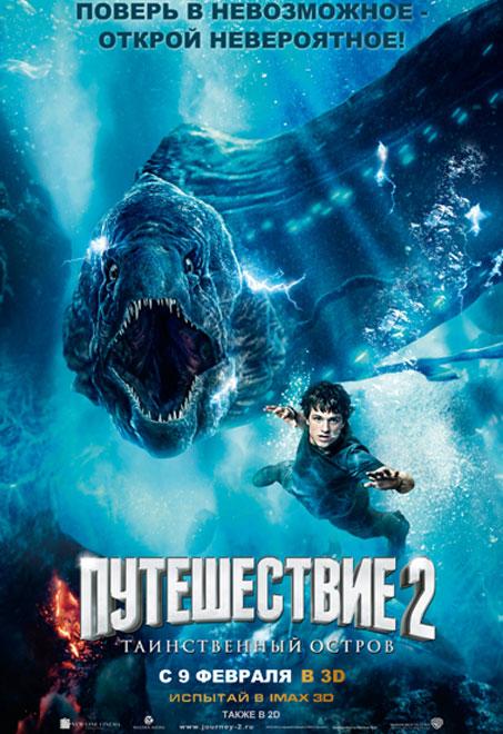 «Путешествие 2: Таинственный Остров» — 2012