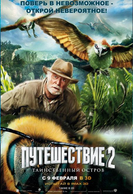 «Смотреть Онлайн Путешествие 2-таинственный Остров» — 2009