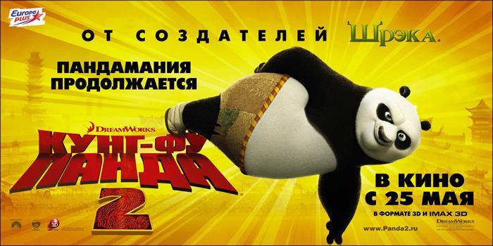 мультсериал кунг фу панда все серии смотреть онлайн