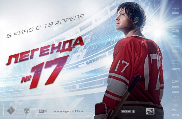 «Онлайн Смотреть Фильм Легенда Номер 17» — 2010