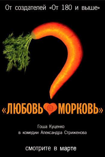 Любовь-морковь смотреть совершенно бесплатно