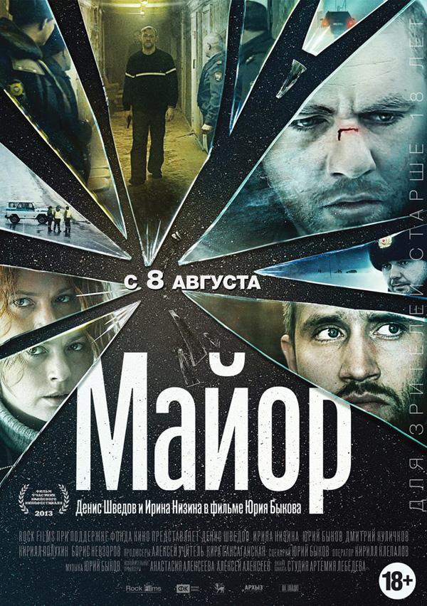 Майор постеры кадров у фильма