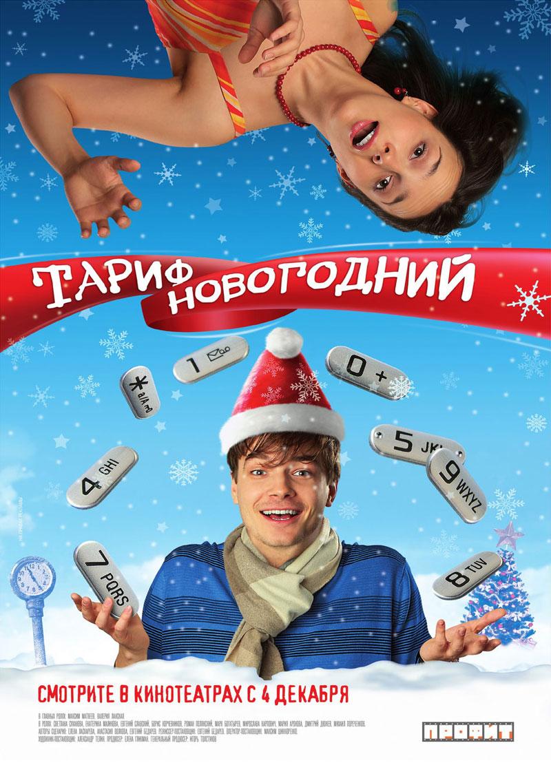 Кадры из фильма фильмы про новый год русские смотреть