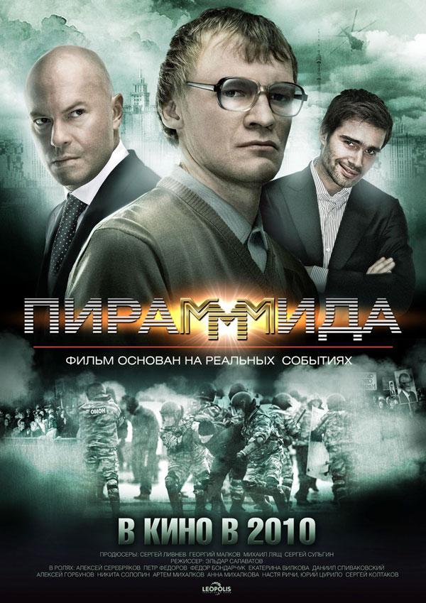 «Пирамммида» — 2011
