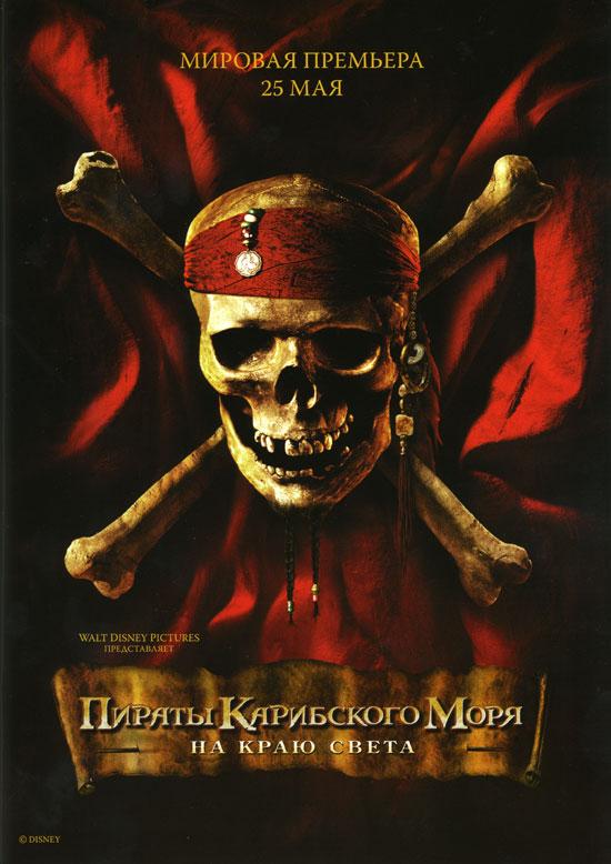 Пираты карибского моря русский