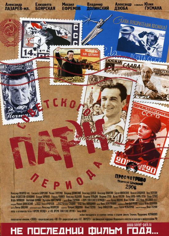 Скачать бесплатно лучшие советские и