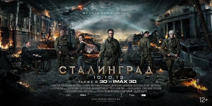 http://www.kinokadr.ru/filmzimg/s/stalingrad/stalingrad_poster1.jpg