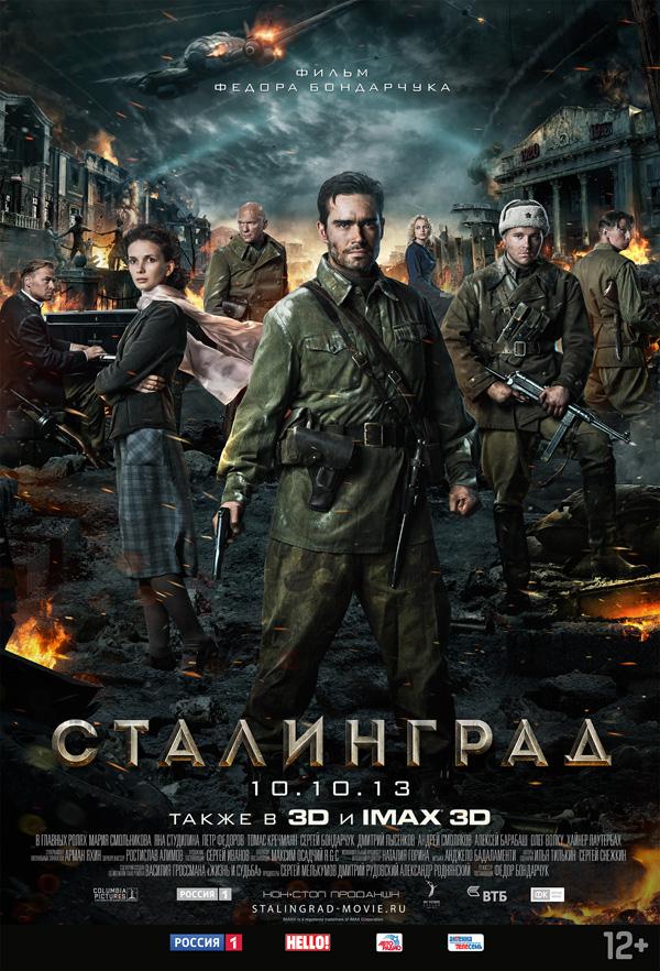 http://www.kinokadr.ru/filmzimg/s/stalingrad/stalingrad_poster2.jpg