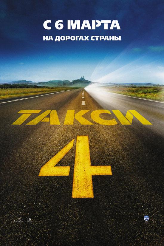 «Музыка Из Кинофильма Такси-3» / 2005
