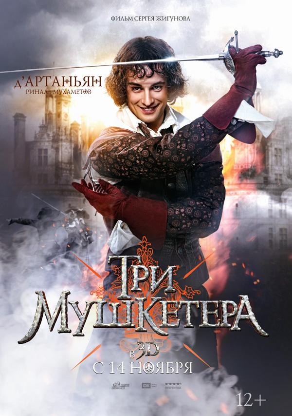 Фильм Д'Артаньян и три мушкетера смотреть онлайн бесплатно ...