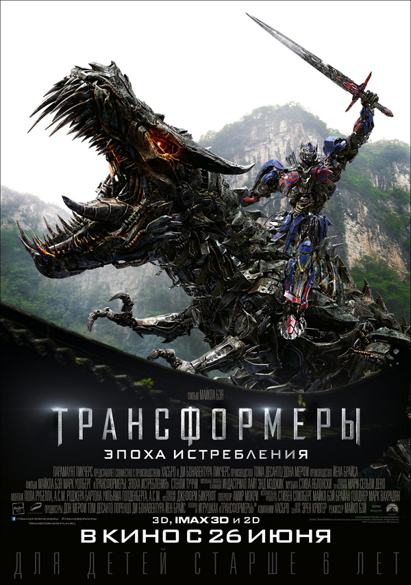 Трансформеры: Эпоха истребления (2014)Transformers: Age of Extinction
