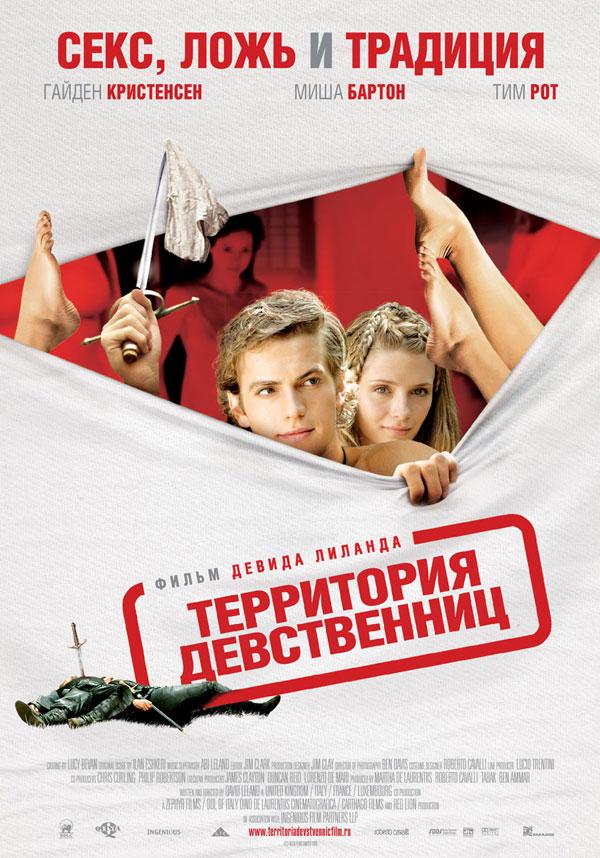 Время Девственниц Фильм