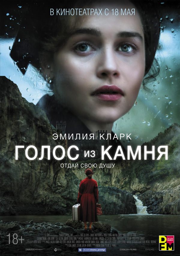 голос 3 сезон 1+1