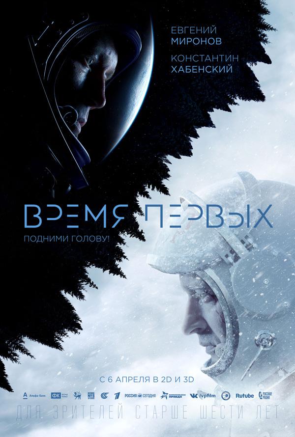 vremya_poster2.jpg