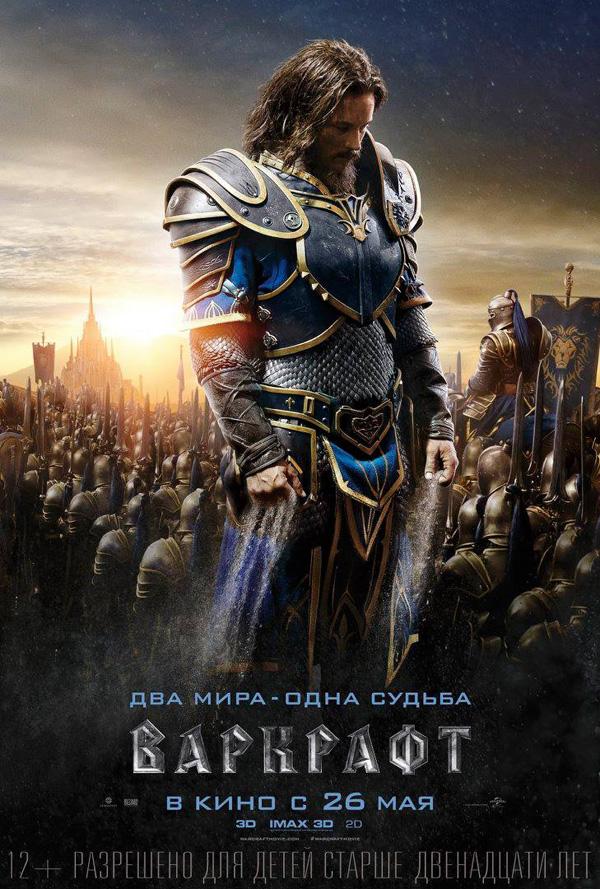 «Warcraft Фильм Смотреть В Хорошем Качестве Онлайн» — 2009
