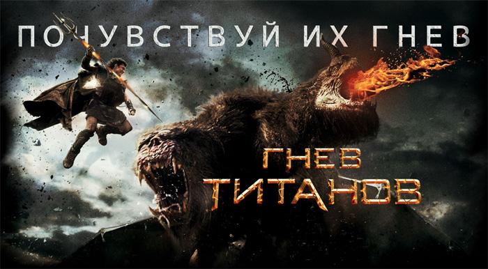 гнев титанов кракен