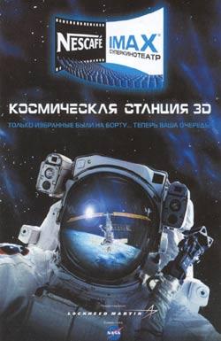 Космическая станция 3d земля в
