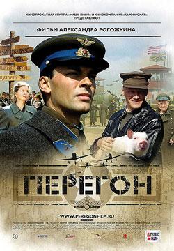 http://www.kinokadr.ru/photoes/2006/07/09/peregon/0.jpg