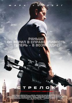 "Стрелок ""shooter"" 2007"
