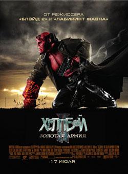 """Золотая армия """"hellboy ii golden army"""" 2008"""