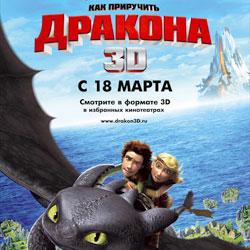 «Онлайн Мультфильм Как Приручить Дракона Смотреть» — 2016