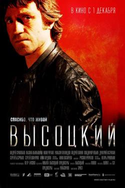 Высоцкий спасибо что живой 2011