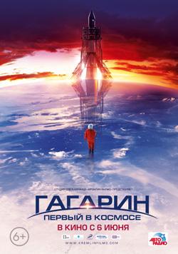Гагарин первый в космосе 2013
